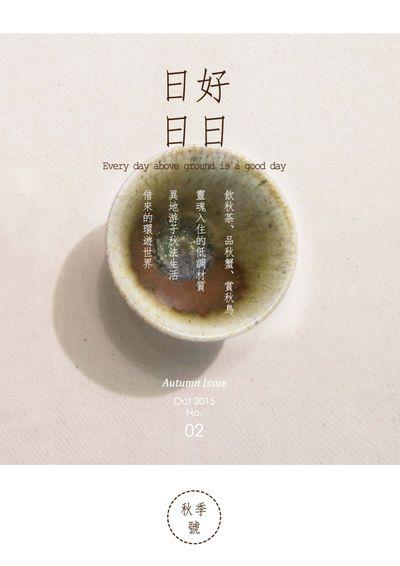 日日好日 [第2期]:飲秋茶、品秋蟹、賞秋鳥