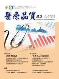 醫療品質雜誌 [第6卷‧第5期]:品質指標的認識
