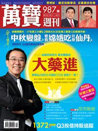 萬寶週刊 2012/10/01 [第987期]:中秋變盤?要看嫦娥吃什麼仙丹?