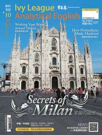 常春藤解析英語雜誌 [第291期] [有聲書]:米蘭的秘密