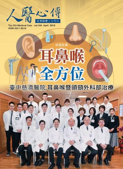 人醫心傳:慈濟醫療人文月刊 [第184期]:耳鼻喉 全方位