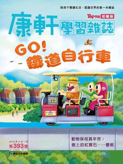 Top945康軒學習雜誌 [初階版] [第393期]:GO!鐵道自行車