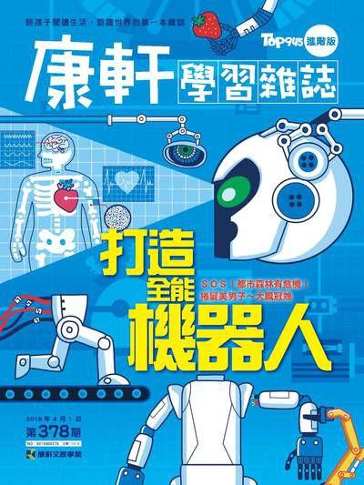 Top945康軒學習雜誌 [進階版] [第378期]:打造全能機器人