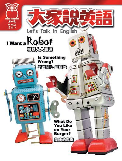大家說英語 [2019年05月] [有聲書]:I want a robot 機器人大躍進