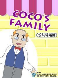 Coco's family [有聲書], 公共場所篇