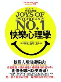 快樂心理學:每天懂一點,快樂在身邊!