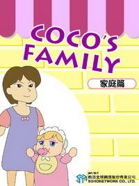 Coco's family [有聲書], 家庭篇