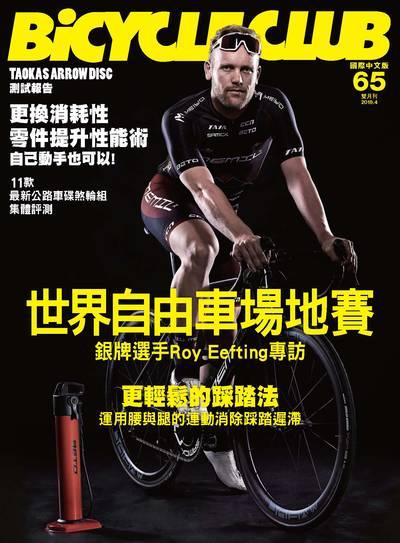 BiCYCLE CLUB [國際中文版] [第65期]:世界自由車場地賽