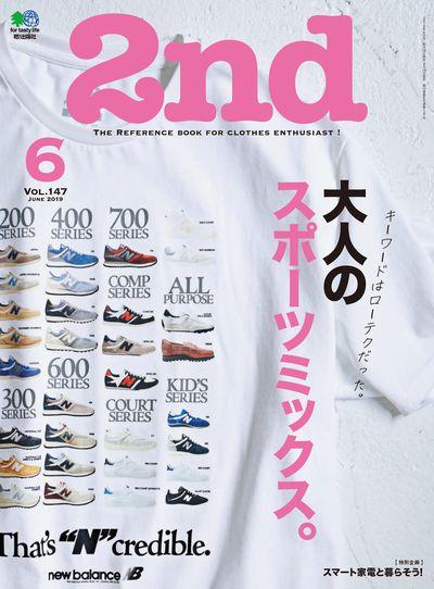 2nd [June 2019 Vol.147]:大人のスポーツミックス。