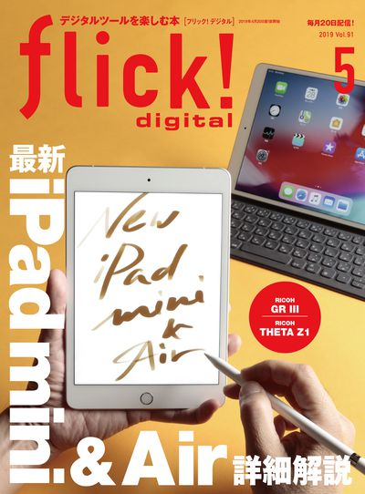 flick! digital [2019 May vol.91]:最新iPad mini & Air詳細解説