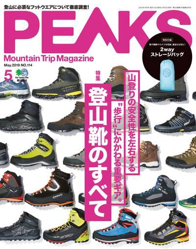 PEAKS [NO.114]:登山靴のすべて