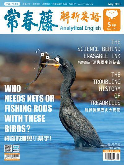 常春藤解析英語雜誌 [第370期] [有聲書]:神奇的捕魚小幫手