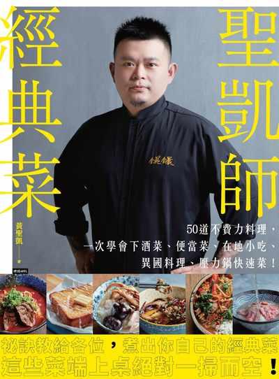 聖凱師經典菜:50道不費力料理, 一次學會下酒菜、便當菜、在地小吃、異國料理、壓力鍋快速菜!