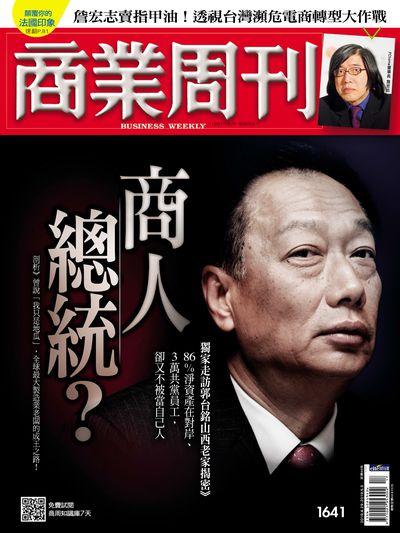 商業周刊 2019/04/29 [第1641期]:商人總統?