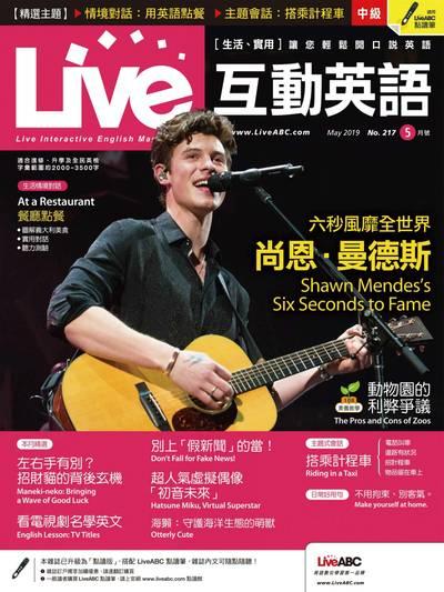 Live互動英語 [第217期] [有聲書]:尚恩.曼德斯 六秒風靡全世界