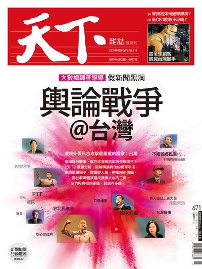 天下雜誌 2019/04/24 [第671期]:輿論戰爭@台灣