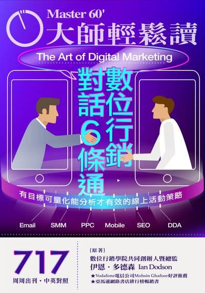 大師輕鬆讀 [第717期] [2019年04月24日][有聲書]:數位行銷對話6條通