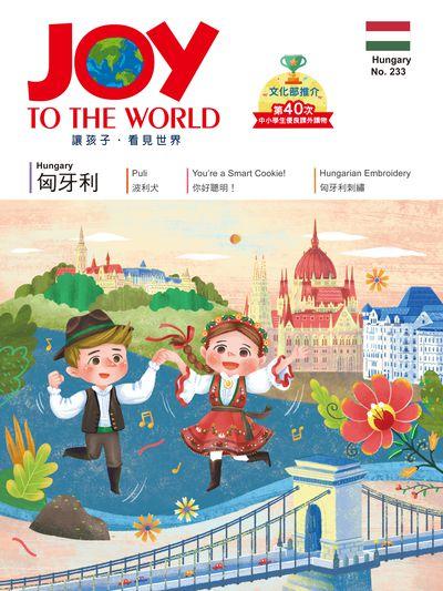 Joy to the World佳音英語世界雜誌 [第233期] [有聲書]:匈牙利