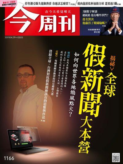 今周刊 2019/04/29 [第1166期]:假新聞大本營