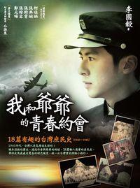 我和爺爺的青春約會:18篇有趣的台灣庶民史(1940-1945)