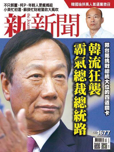 新新聞 2019/04/25 [第1677期]:韓流狂襲 霸氣總裁總統路
