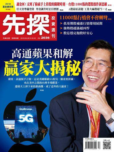 先探投資週刊 2019/04/26 [第2036期]:高通蘋果和解 贏家大揭秘