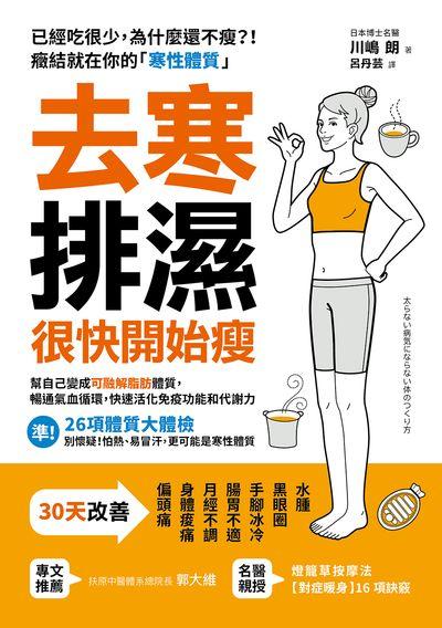 去寒排濕,開始很快瘦:幫自己變成「可溶解脂肪」體質, 暢通氣血循環, 快速活化免疫功能和代謝力