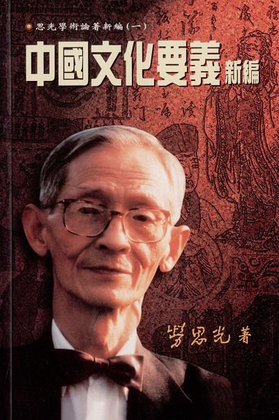 中國文化要義. 新編