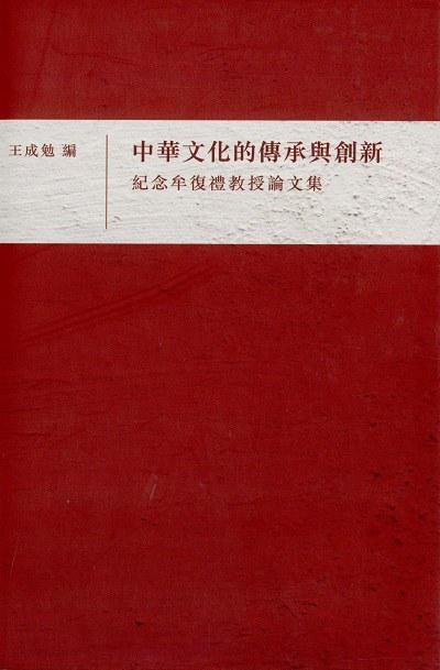中華文化的傳承與創新:紀念牟復禮教授論文集