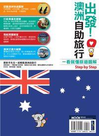 出發!澳洲自助旅行:一看就懂旅遊圖解Step By Step