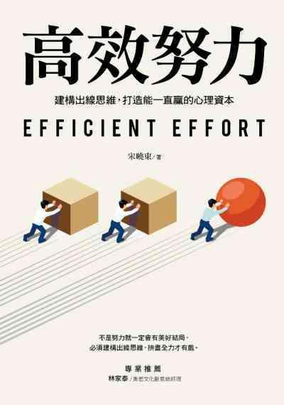 高效努力:建構出線思維, 打造能一直贏的心理資本
