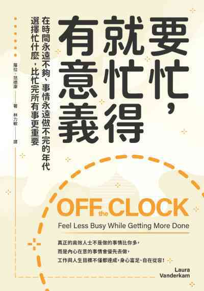要忙, 就忙得有意義:在時間永遠不夠, 事情永遠做不完的年代, 選擇忙什麼, 比忙完所有事更重要