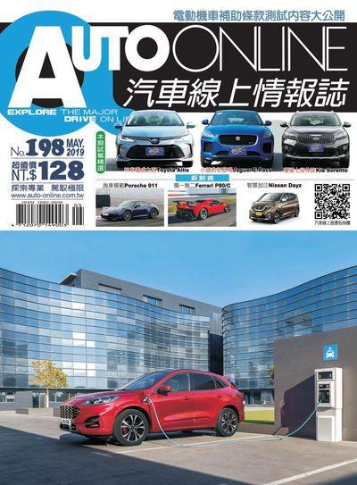 Auto-Online汽車線上情報誌 [第198期]:電動機車補助條款測試內容大公開
