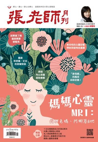 張老師月刊 [第497期]:媽媽心靈MRI: 我與老媽、阿娜答&她