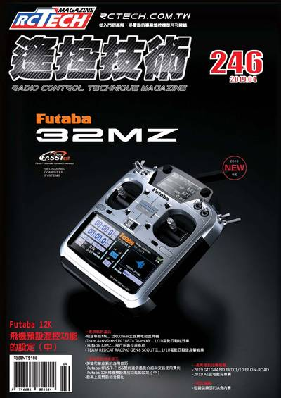 遙控技術 [第246期]:Futaba 32MZ