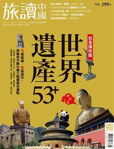 Or旅讀中國 [第87期]:世界遺產53+