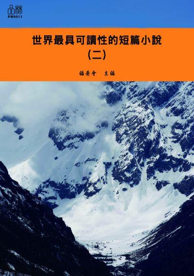 世界最具可讀性的短篇小說. 二