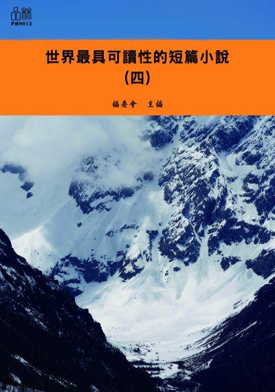 世界最具可讀性的短篇小說. 四