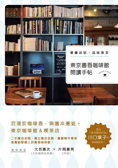 東京書香咖啡館閱讀手帖:愛書必訪, 品味東京