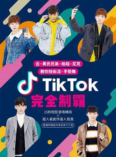 TikTok完全制霸:云、黃氏兄弟、柏榕、尼克教你技術流、手勢舞