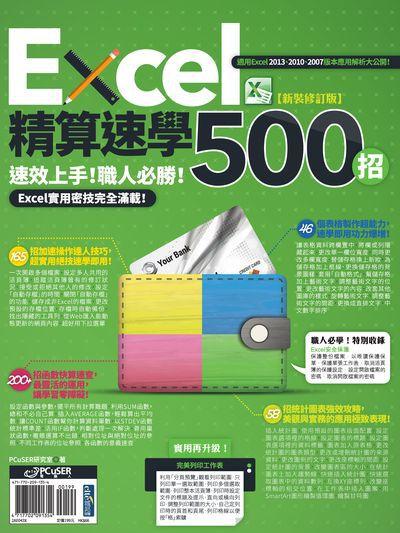 Excel精算速學500招:速效上手!職人必勝!Excel實用密技完全滿載!. 新裝修訂版