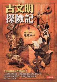 古文明探險記