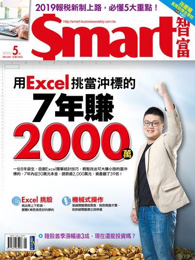Smart智富月刊 [第249期]:用Excel挑當沖標的7年賺2000萬