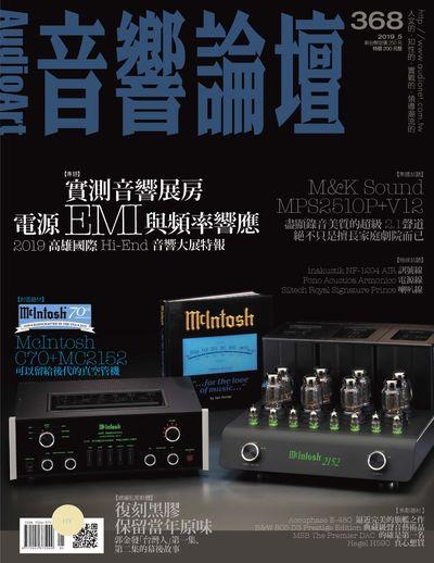 音響論壇 [第368期]:實測音響展房電源EMI與頻率響應