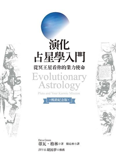 演化占星學入門:從冥王星看你的業力使命