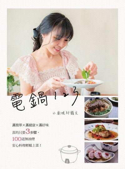 電鍋123:小廚娘邱韻文:蒸簡單x蒸健康x蒸好味, 真的只要3步驟, 100道無油煙安心料理輕鬆上菜!