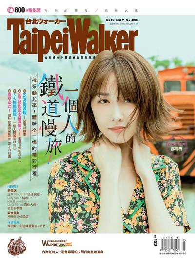 Taipei Walker [第265期]:一個人的鐵道慢旅!