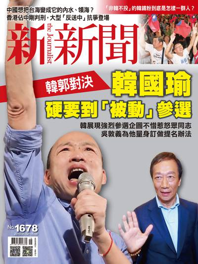 新新聞 2019/05/02 [第1678期]:韓郭對決  韓國瑜硬要到「被動」參選