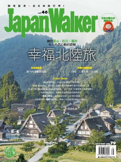 Japan Walker [第46期]:幸福北陸旅