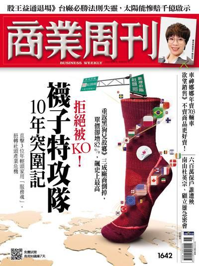 商業周刊 2019/05/06 [第1642期]:襪子特攻隊10年突圍記